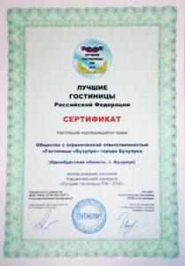 Лучшие гостиницы РФ сертификат 2016 гостиница Бузулук