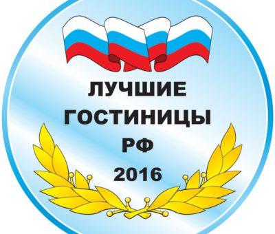 лого лучшие гостиницы РФ 2016
