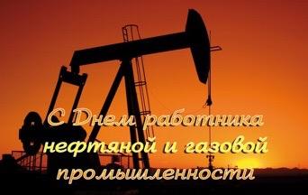 день нефтянника